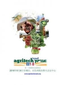 Agritech Israel 2018 catalogue (Chinese)