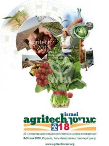 Agritech Israel 2018 catalogue (Русский)