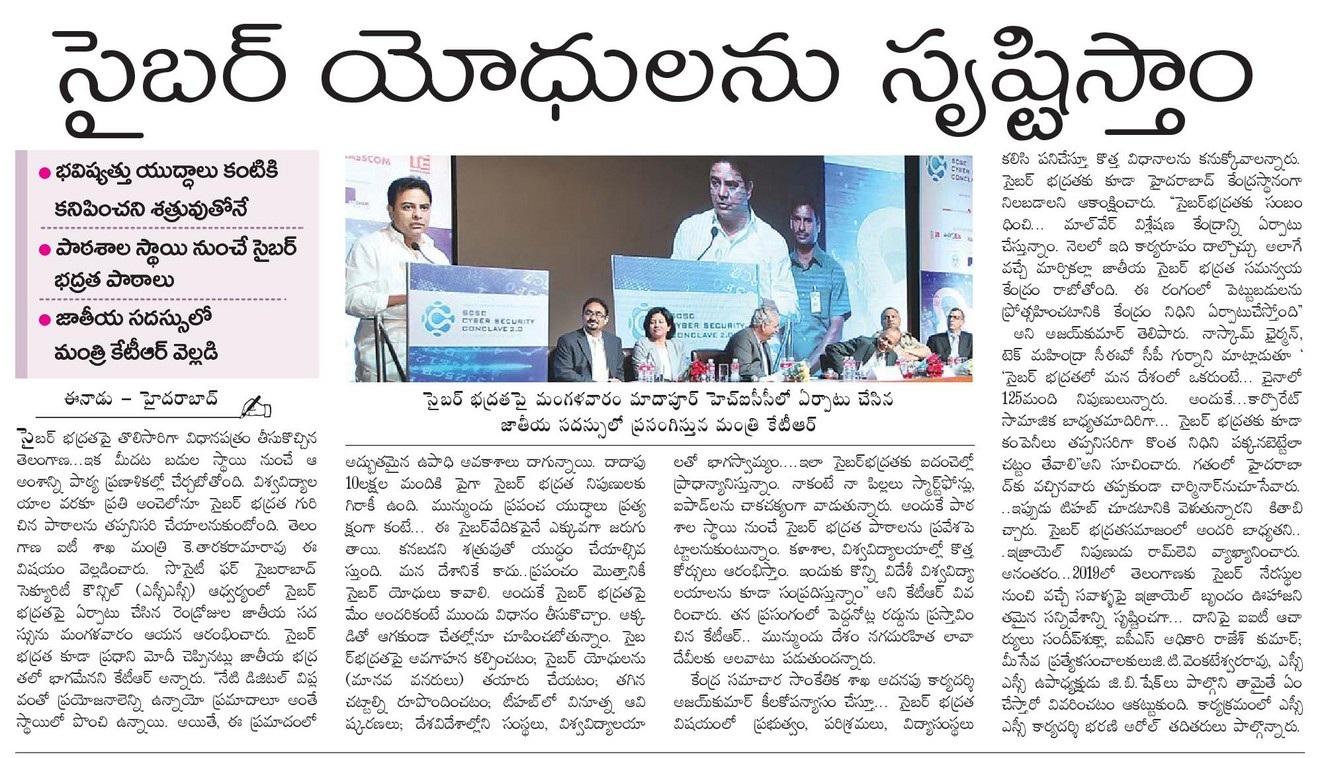 Telangana To Create Skilled Cyber Warriors Cyber