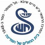 Tel HaShomer Medical Center
